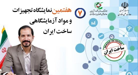 , اطلاع رسانی در خصوص سیاستهای حمایتی دوره هفتم نمایشگاه تجهیزات و مواد آزمایشگاهی ساخت ایران و آغاز فرآیند ثبتنام شرکتها